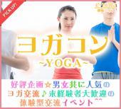 [新宿] 3月18日 『新宿』 ヨガ未経験者も一緒に交流できる♪【25歳~39歳限定♪】YOGAコン