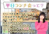 [上野] 3月19日 『上野』 同じ平日休みが合う同士☆【20歳~33歳限定】美味しいランチ付き♪平日ランチコン