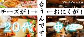[渋谷] 3月19日 (月)『渋谷』【肉×チーズが合うんです♡】ボードゲーム交流が支流♪カジュアルに出会える20代中心着席コン