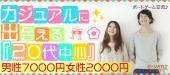 [新宿] 3月31日 『新宿』 同世代でボードゲーム交流♪【女性:2000円 男性7000円】カジュアルに出会える20代中心若者コン