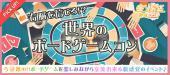 [銀座] 3月31日 『銀座』 世界のボードゲームで楽しく交流♪【アラサー同世代!!】世界のボードゲームコン