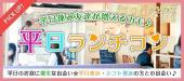 [上野] 4月12日 『上野』 同じ平日休みが合う同士☆【20歳~33歳限定!!】美味しいランチ&カードゲーム付き♪平日ランチコン