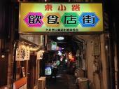 [大井町] 4月1日 大井町を楽しもう!大井町ウォーキング&ハシゴ酒コン!
