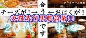 [渋谷] 【女性先行男性急募!】4月19日 『渋谷』 【肉×チーズが合うんです♡】ボードゲーム交流が支流♪カジュアルに出会える20...