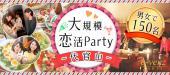 [代官山] 4月24日 『代官山』【平日に150名様限定♪】駅チカ・お洒落会場★立食スタイルで大規模恋活パーティー