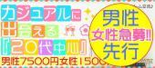 [新宿] 5月1日 『新宿』【女性:1500円 男性7500円】同世代でボードゲーム交流♪カジュアルに出会える20代中心着席コン