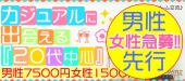 5月1日 『新宿』【女性:1500円 男性7500円】同世代でボードゲーム交流♪カジュアルに出会える20代中心着席コン