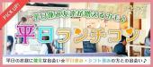 [上野] 5月30日 『上野』 同じ平日休みが合う同士☆【20歳~33歳限定!!】美味しいランチ&カードゲーム付き♪平日ランチコン
