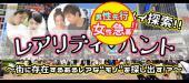 6月1日『渋谷』【参加しやすい価格♪】新感覚都会型アドベンチャー♪【20代中心♪】レアリティ・ハント