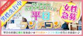 [上野] 6月14日 『上野』 同じ平日休みが合う同士☆【20歳~33歳限定!!】美味しいランチ&カードゲーム付き♪平日ランチコン