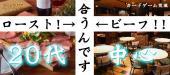 [渋谷] 6月14日 『渋谷』 【ローストビーフが合うんです♡】カードゲーム交流が主流♪カジュアルに出会える20代中心着席コン