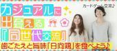 [新宿] 6月27日 『新宿』【女性:2000円 男性6500円】同世代でカードゲーム交流♪カジュアルに出会える20代中心着席コン★彡