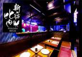 [新宿] 9月15日 【男性6500 /女性3000】【アラフォー中心】食べログ3.5以上の隠れ家ダイニングを大人の雰囲気で合コン