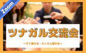 【完全無料】ツナガル交流会 ~オンラインで気軽に繋がろう!~