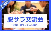 【オンライン開催】脱サラ交流会 ~独立・起業したい人限定~