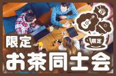 初は無料♪500円で放題♪【資産運用を語る・考える・学ぶ】 いい人多い!フラットな友達・人脈作りお茶会です