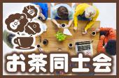 初は無料♪500円で放題♪【漫画・アニメ好きで集まろうの会】いい人多い!フラットな友達・人脈作りお茶会です☆6百円~