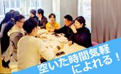 9/5梅田で参加しやすいカフェタイムに休日開催!ポジティブな人とつながれる交流会 ☆