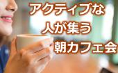 7/6朝からポジティブに!ステキな人とつながる交流会 in梅田