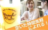 7/18梅田で!友達作りの交流会☆フルーツジュースが美味しいおしゃれなお店で開催!