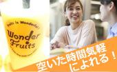 9/25お梅田で!友達作りの交流会☆女性ウケするおしゃれなお店で開催!