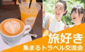 8/6旅行好き集まれ!大人な隠れ家店で旅行好きな友達を作ろう☆