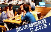 8/20梅田で隙間時間を有効に☆つながり作りたい人の交流会