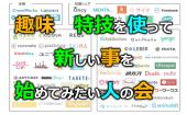 9/24「得意や好き」を活かした繋がりが持てる!スキルシェア交流会☆
