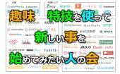 7/16「得意や好き」を活かした繋がりが持てる!スキルシェア交流会☆