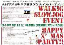 [東京体育館付近] 今年最後の<スロウジョグ&交流会>は他には無いジョグイベント! クリスマスパーティーも開催!良い出会...