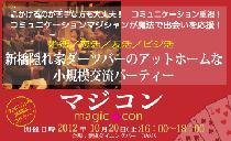 [新橋] 婚活/恋活/友活/ビジ活応援! 小規模でアットホームな異業種☆交流パーティー開催!