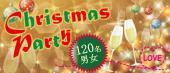 12月22日(土)18:30-20:30 Xmasパーティー☆ ローストポーク☆XMASスイーツブッフェ+スパークリングワイン飲み放題 100名
