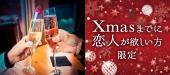 12月22日(日)13:00- クリスマススペシャル!PARTY  大規模恋活スパークリング飲み放題+ローストビーフ 麻布十番 120名