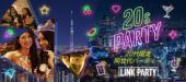 渋谷駅徒歩5分♪20代限定LINK PARTY @渋谷「飲み友/恋活」