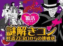 [新宿] お見合い形式謎解きコン!!!「怪盗ZEROからの挑戦状」~男女が力を合わせ謎に挑む120分~
