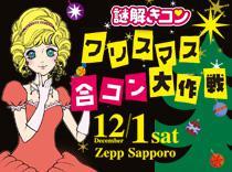 [北海道] 史上最大のクリスマス合コン大作戦 500VS500~令嬢ティファニーからの招待状 in Zepp Sapporo~