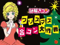 [新宿] 史上最大のクリスマス合コン大作戦 お見合い形式謎解きコン!!!「令嬢ティファニーからの招待状」