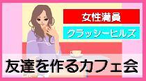 [恵比寿] 【女性:500円】  今話題の、カフェ会! 大人気<恵比寿ハワイアンレストラン>で開催!