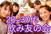 【今回だけの特別価格★20代30代】東京で新しい友達が欲しい人集まれ★趣味友達、飲み友達が作れる飲み友の会★交流飲み会