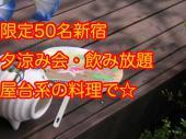 限定50名・9.26新宿・夕涼み会・飲み放題・屋台系の料理でお待ちしています18-21ちょっと遅いお祭り気分でも、ゆっくり...