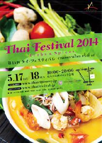 [代々木公園] 5/18(日)タイフェスティバル参加<参加費:無料>
