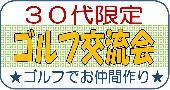 [赤坂ゴルコン] ★30代限定★社会人ゴルフ交流会★ゴルフに興味があれば、初心者から経験者まで参加OK。一人参加多数です。