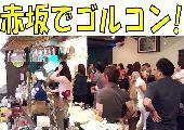 [赤坂ゴルコン] ★初心者大歓迎のゴルフ合コン(ゴルコン) ゴルフに興味があれば初心者でもOKです。一人参加多数です。