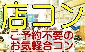 [神田] ★女性入場無料★17時~23時で開催中★予約不要・随時参加OK★席替え自由のフリースタイルデー★お食事付