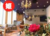 【女性主催】姫たちのカフェランチ会 日曜日、銀座一丁目 SUZU CAFE で素敵な出会いを♥