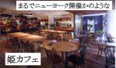 【女性主催】姫たちのランチ会(渋谷) ファッションエリア神南のカジュアルなNYスタイルカフェ