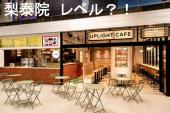 【女性主催】姫たちのランチ会(渋谷駅直結) 梨泰院クラスのカフェ