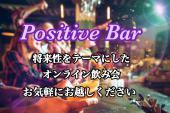 将来やりたいことをテーマにしたオンライン飲み会『Positive BAR』⭐/ポジティブでアクティブな人脈を作るきっかけを提供します