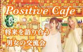 【お申込み受付中!】テーマは「将来の夢」/ポジティブでアクティブな人たちとのご縁を作る『PositiveCafé』