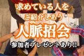 【新宿駅すぐ側!!】ご縁を求めている人を引き寄せる「人脈を招く会」✨お互いをご紹介しあうための『ご縁ツール』プレゼント⭐